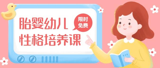 婴幼儿家庭教育培训课公众号首图