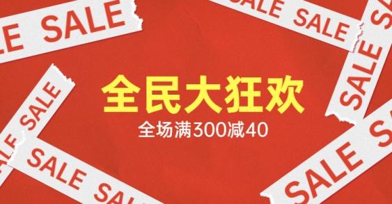 通用促销狂欢海报banner
