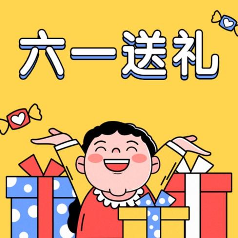 六一儿童节礼物促销次图