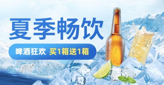 夏上新啤酒促销海报banner