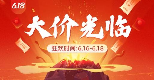 618年中大促促销海报banner