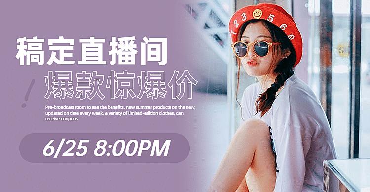 夏上新简约女装直播海报banner