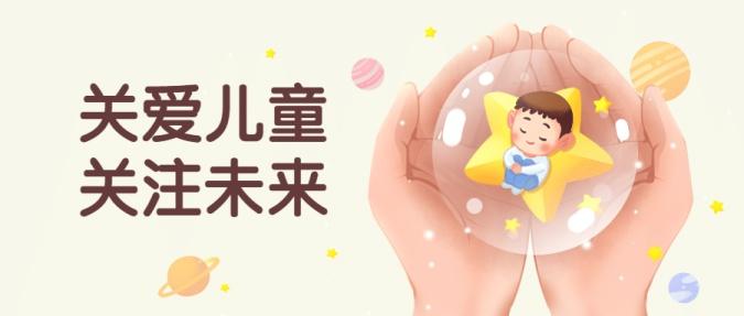 儿童慈善日插画公众号首图