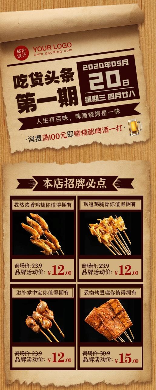 烧烤菜单价目表复古长图