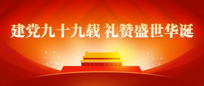 建党节党政党建红色插画公众号首图