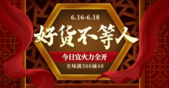618年中大促中国风促销海报banner