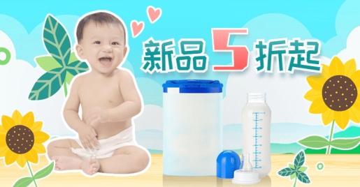 母婴洗护上新促销海报banner