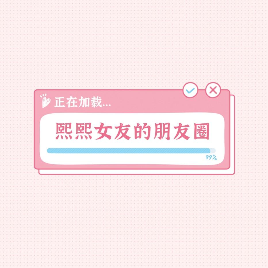 手绘女友朋友圈封面明星应援粉丝