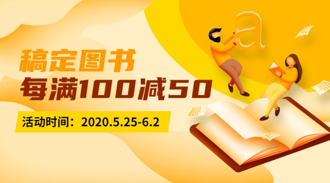 图书阅读满减活动排行榜广告banner