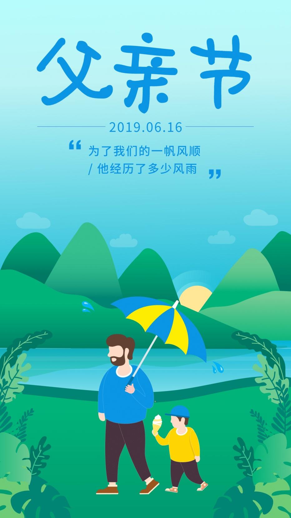 父亲节扁平插画风手机海报