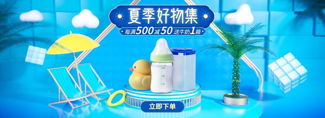 夏上新母婴C4D海报banner