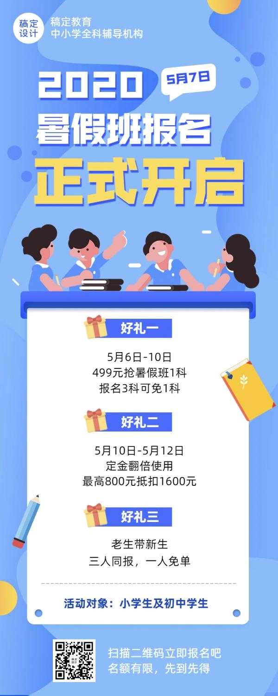 中小学暑假招生优惠促销长图