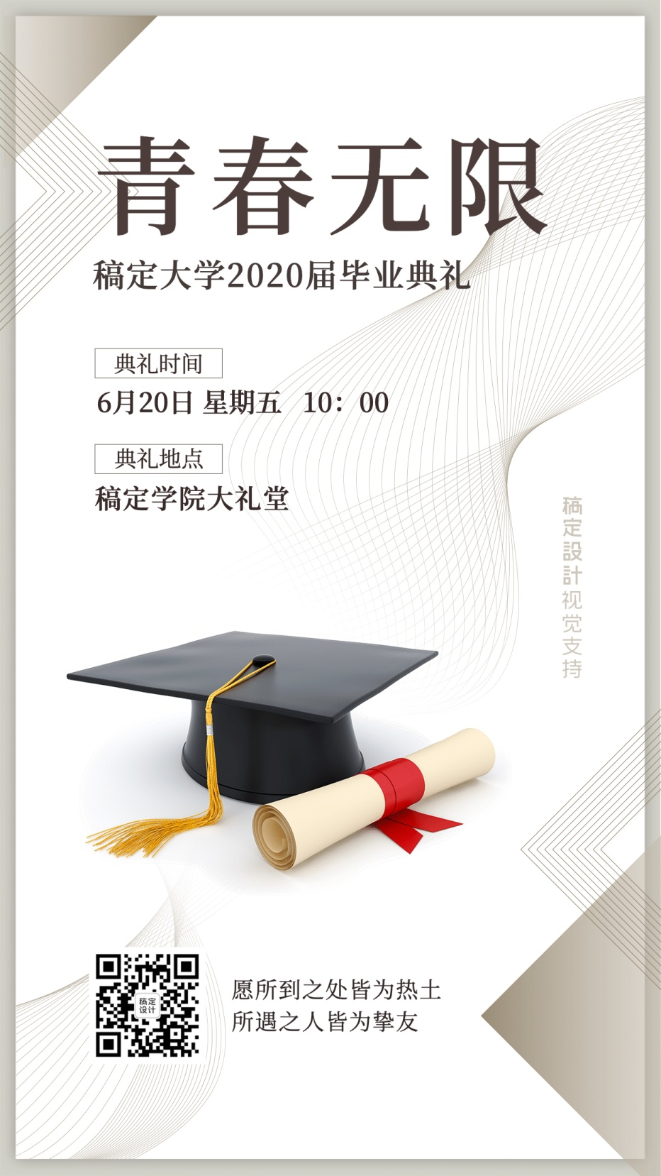 毕业典礼讲座通知邀请函