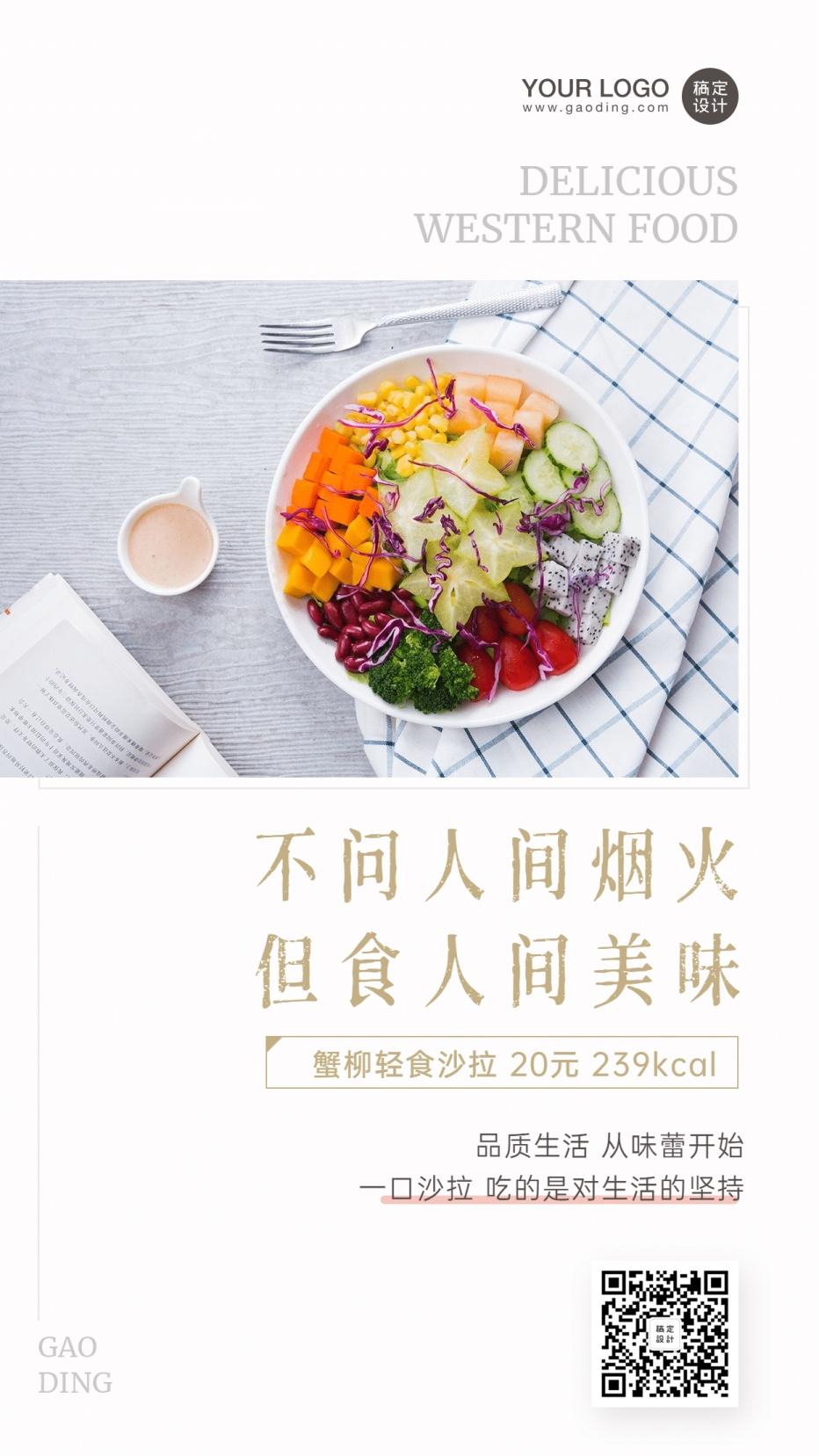 餐饮轻食大图展示海报