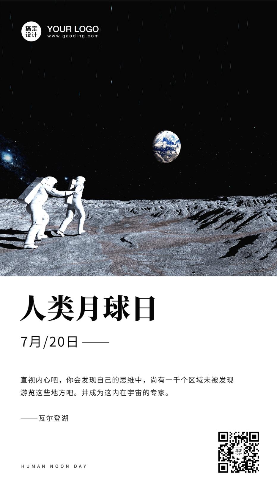 人类月球日简约日签手机海报