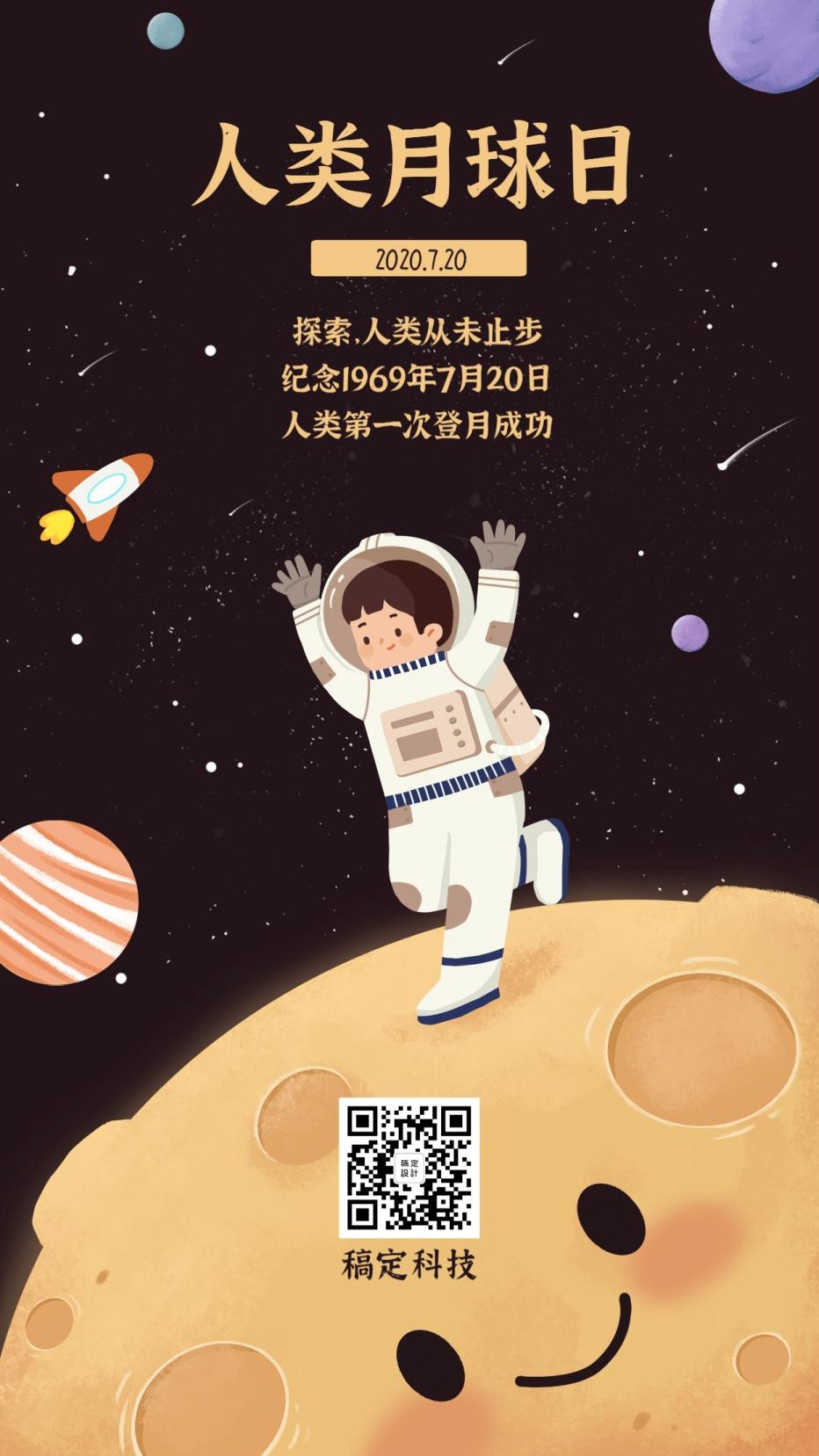 人类月球日月亮航天插画手机海报