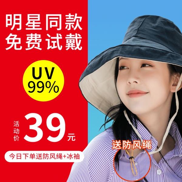 夏季上新遮阳帽直通车主图