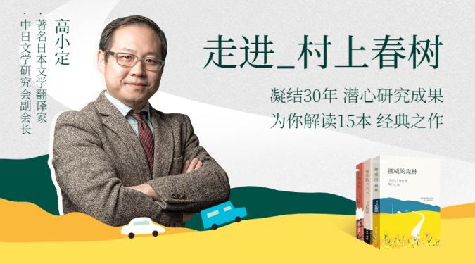 村上春树书单文学直播课程封面