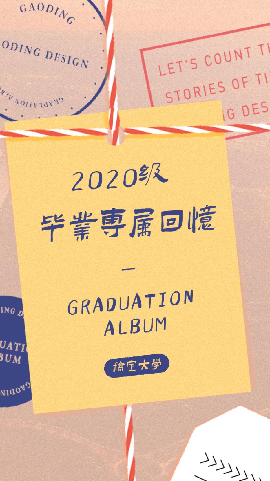 毕业季专属回忆纪念相册