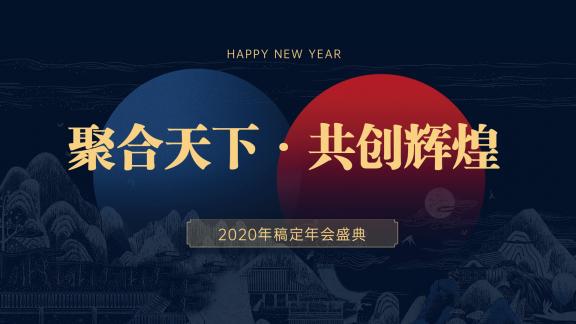 深蓝中国风年会盛典PPT