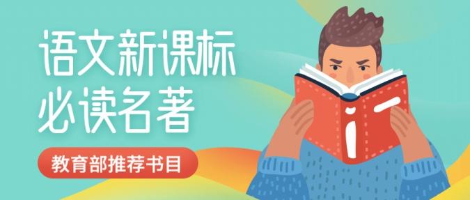中小学语文新课标必读名著首图