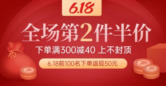 618大促简约促销海报banner