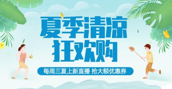 通用夏上新促销海报banner