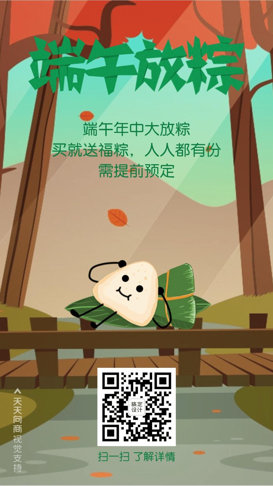 端午放粽传统节日促销
