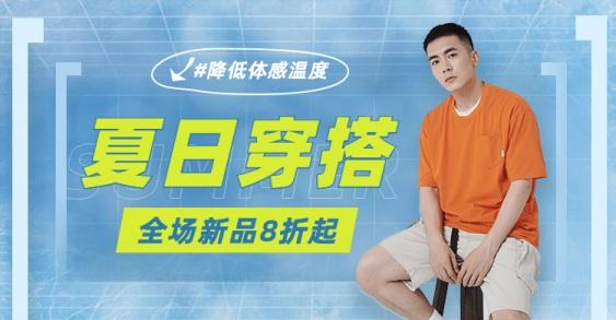 夏上新男装促销海报banner
