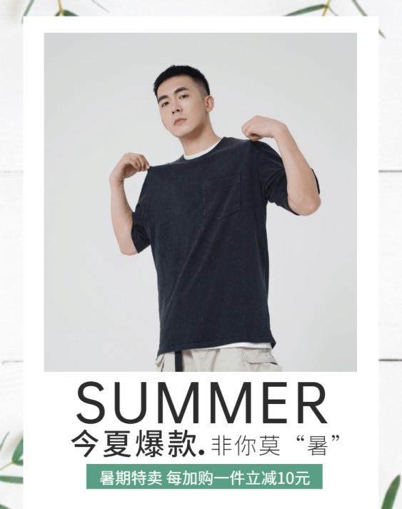 暑期/男装促销海报