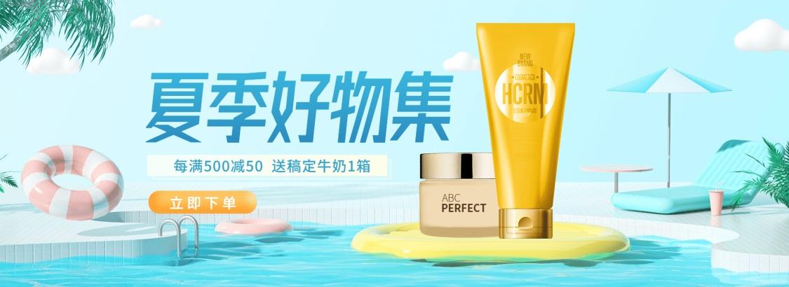 夏上新美妆C4D海报banner
