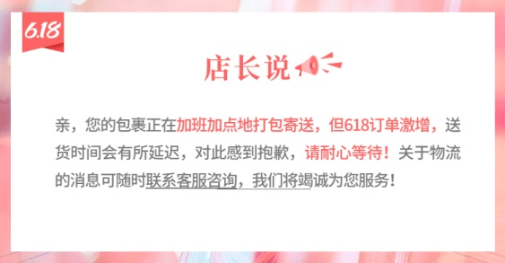 通用618发货店铺公告海报banner