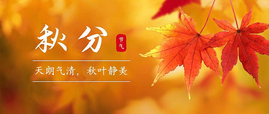 秋分节气秋天早安祝福公众号首图