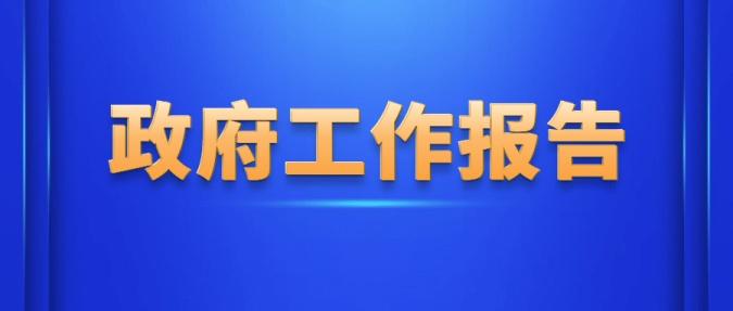 党政党建时政新闻公众号首图