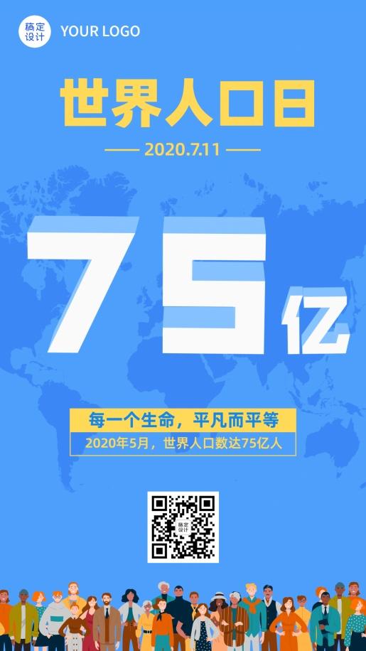 世界人口日地图插画手机海报