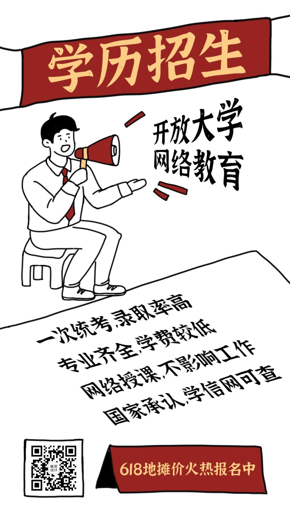 地摊摆摊学历提升招生教学手机海报