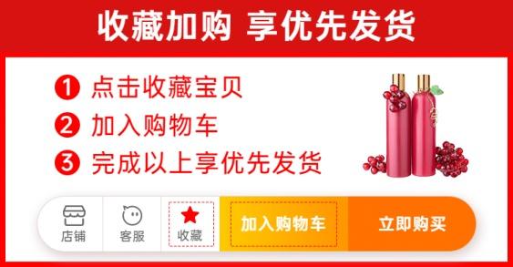 通用收藏加购海报banner