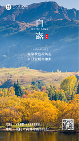 白露节气早安祝福秋天秋季手机海报