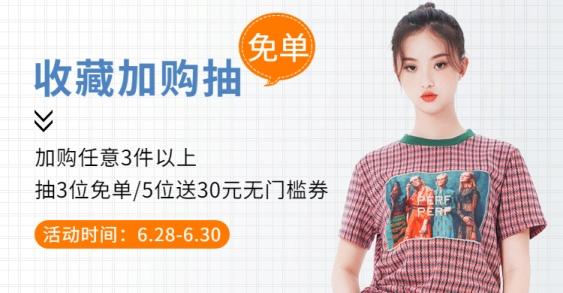 女装收藏加购抽奖店铺活动公告海报
