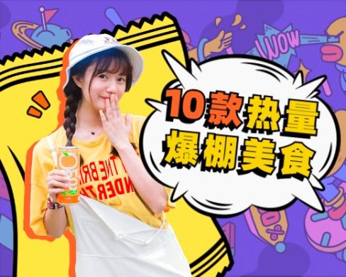 美食测评探店动漫直播小程序封面