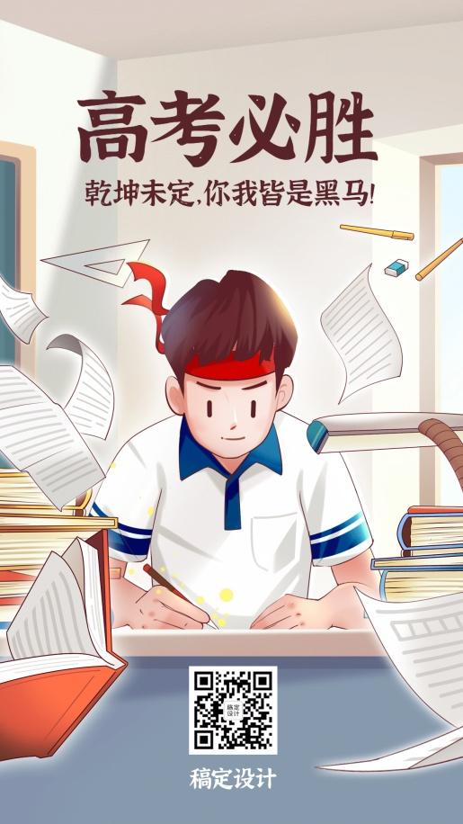 高考必胜中考复习冲刺黑马手机海报