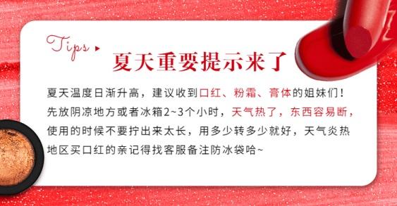 夏季美妆特别提示店铺公告海报