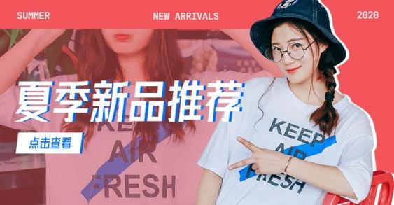 夏上新女装新品推荐专区海报banner
