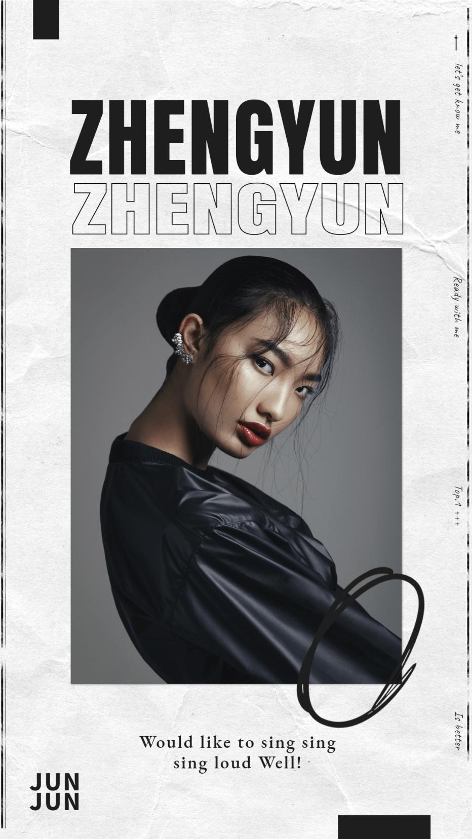 极简大气时尚杂志宣传海报明星应援