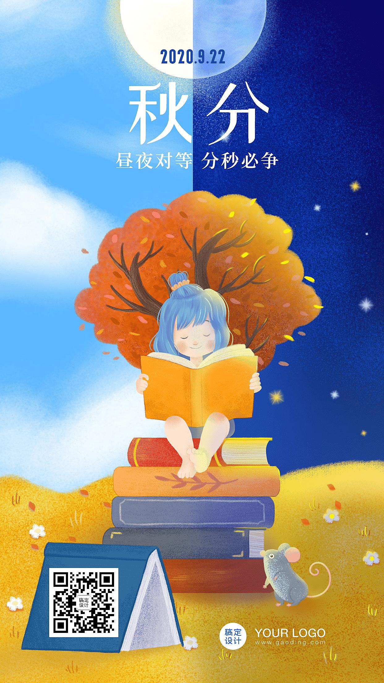秋分节气教育学习读书手机海报