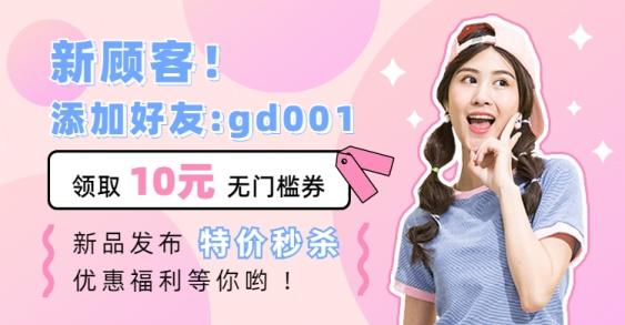 美妆加微信店铺引流宣传海报banner
