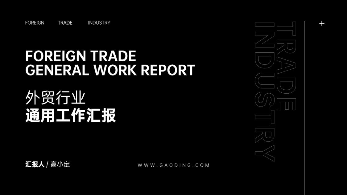 黑色简约外贸行业总结PPT