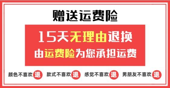 通用赠送运费险售后海报banner