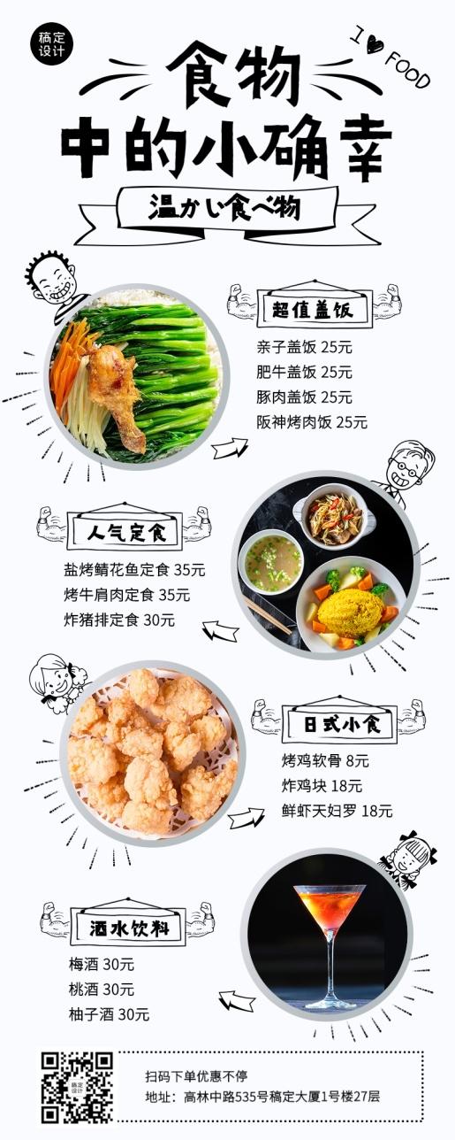 插画小清新日料菜单价目表