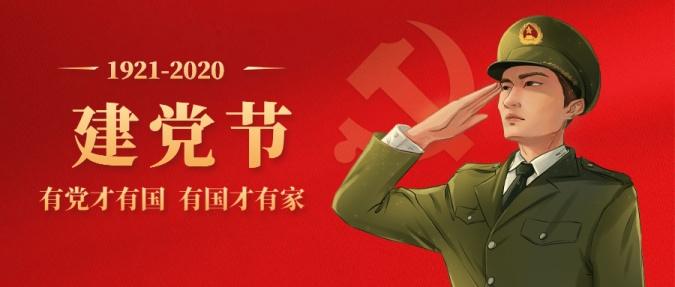 建党节党政风手绘军人公众号首图